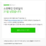네이버 웹마스터도구 / 소유 확인 갱신하는 방법