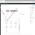 워드프레스 강좌 / 블록 에디터 / 코드 입력하는 방법
