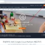 아마존 웹 서비스 AWS / 가입하는 방법