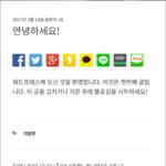 워드프레스 강좌 / 플러그인 / Korea SNS / 카카오톡 등 한국형 SNS 공유 플러그인